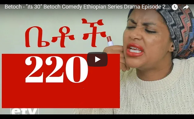 Betoch Drama Part220