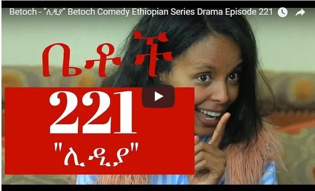 Betoch  Drama part221