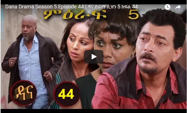 Dana Drama Part44