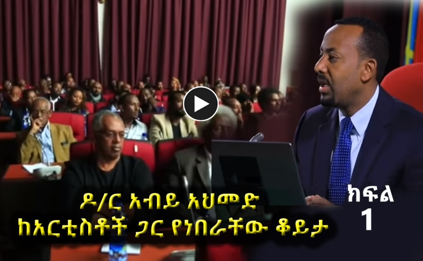 Dr. Abiy Ahmed with Ethiopian artists Part 1