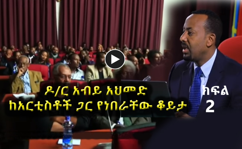 Dr. Abiy Ahmed with Ethiopian artists Part 2