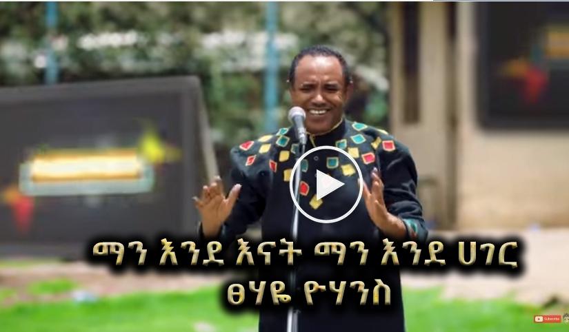 Tsehaye Yohannes Man Ende Enat Official Video 2018 / ፀሃዬ ዮሃንስ ማን እንደ እናት ማን እንደሀገር