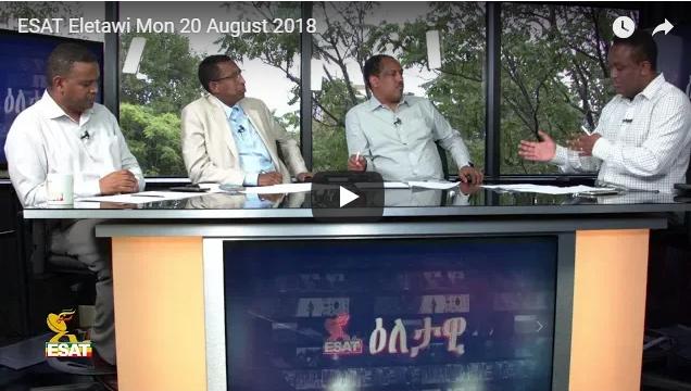 ESAT Eletawi Mon 20 August 2018