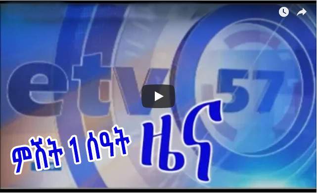 ETV News Sep 19,2018 /ምሽት 1 ሰዓት አማርኛ ዜና