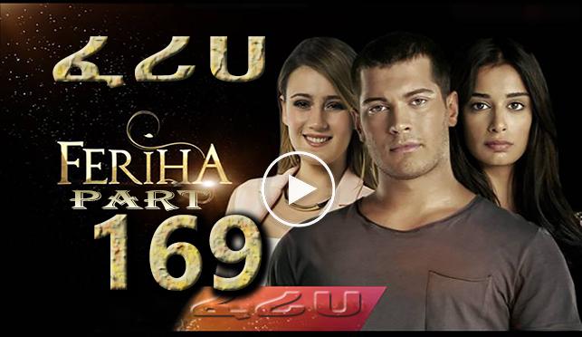 Feriha Part 169