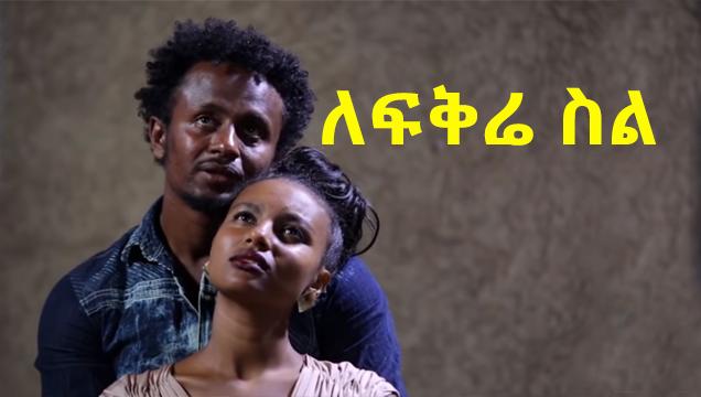 Ethiopian full Movie 2018 /ለፍቅሬ ስል