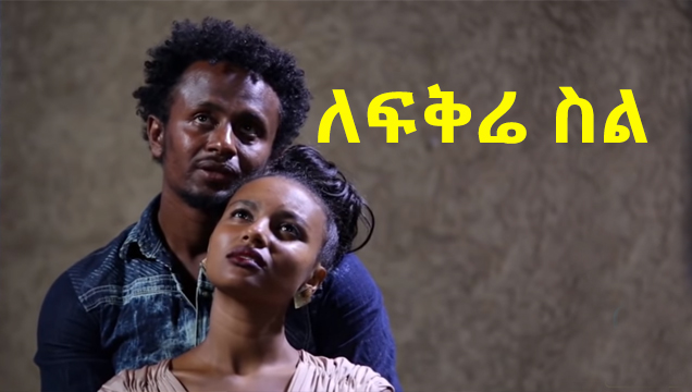 Ethiopian full Movie 2018 /ለፍቅሬ ስል