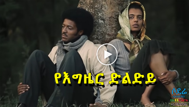 Yegzer Deldey Ethiopian Movie