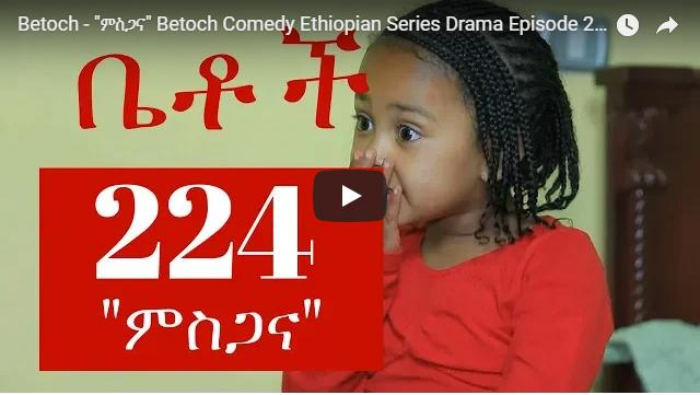 Betoch Drama Episode224