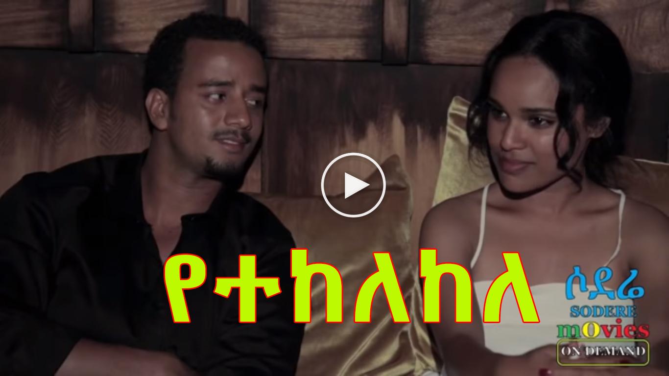 Yetekelekele full Ethiopian film 2018