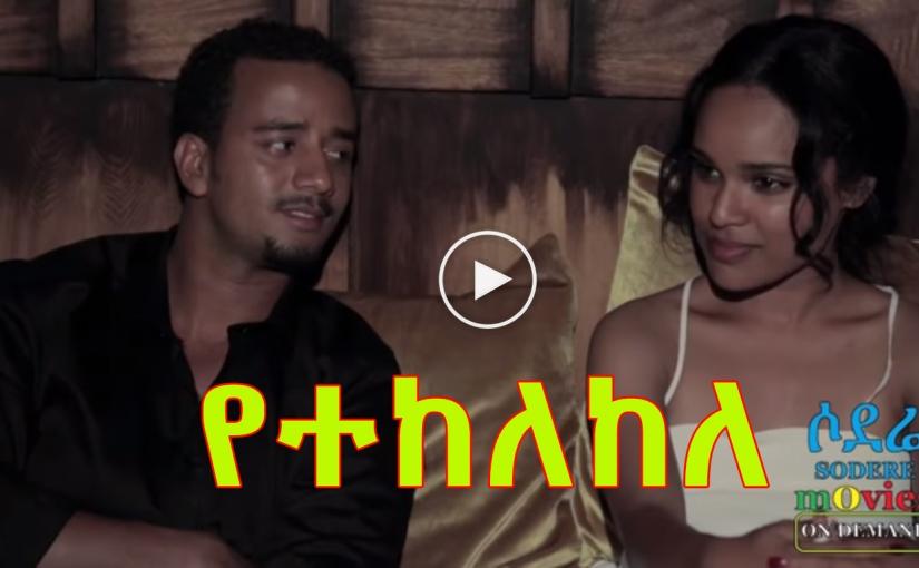 Yetekelekele full Ethiopian film2018