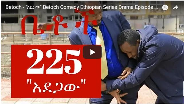 Betoch Part 225