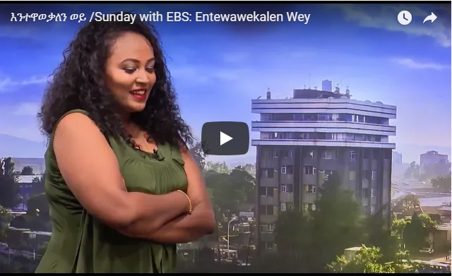 Entewawekalen Wey Sep 16,2018