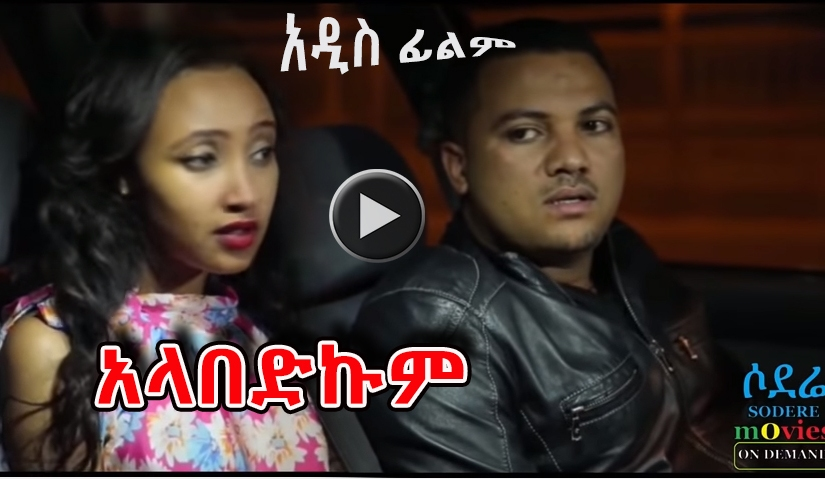 Alabedkum New Ethiopian Movie 2018