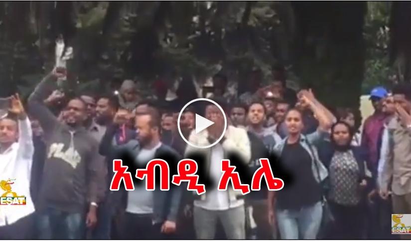 ESAT On Ethio-Somaliregion