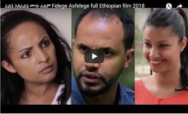 Felege Asfelege full Ethiopian film2018