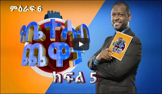 Yebeteseb Chewata Season 6 Part5