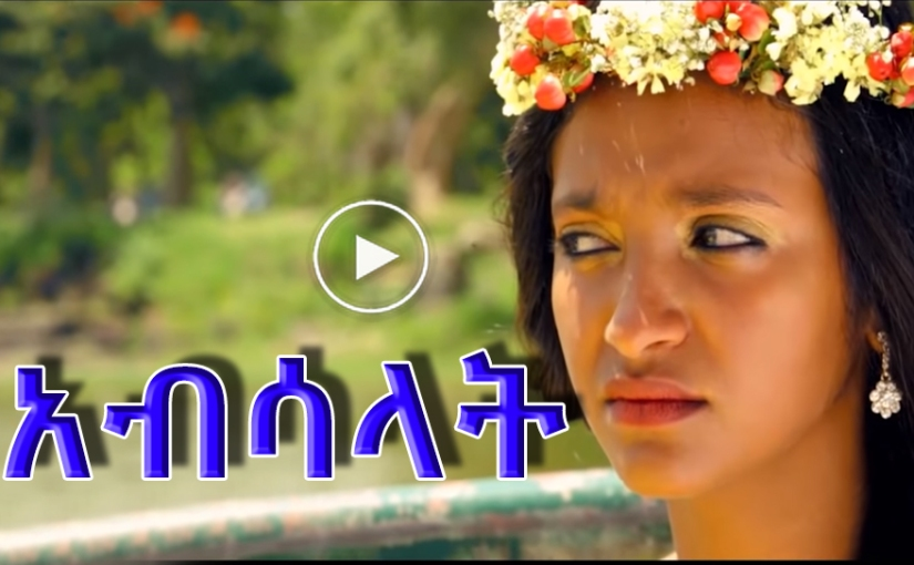 አብሳላት Absalat – Ethiopian Movie 2018