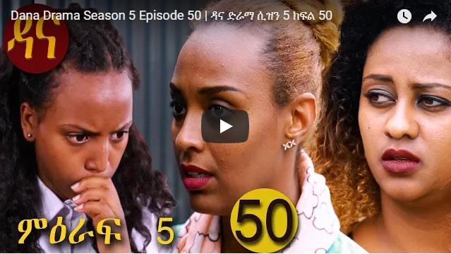 Dana Drama Part50