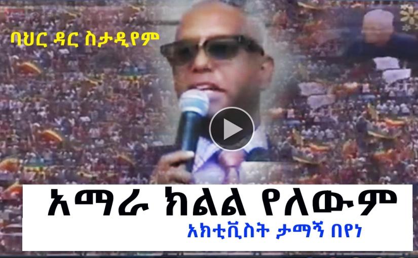 Tamagn Beyene's speech at Bahir DarStadium