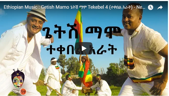 Ethiopian Music : Getish Mamo ጌትሽ ማሞ Tekebel4