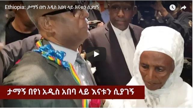 Ethiopia- ታማኝ በየነ አዲስ አበባላይ
