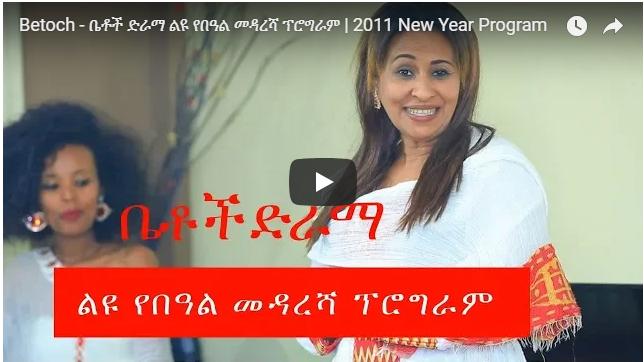 Betoch – ቤቶች ድራማ ልዩ የበዓል ፕሮግራም   2011 New YearProgram