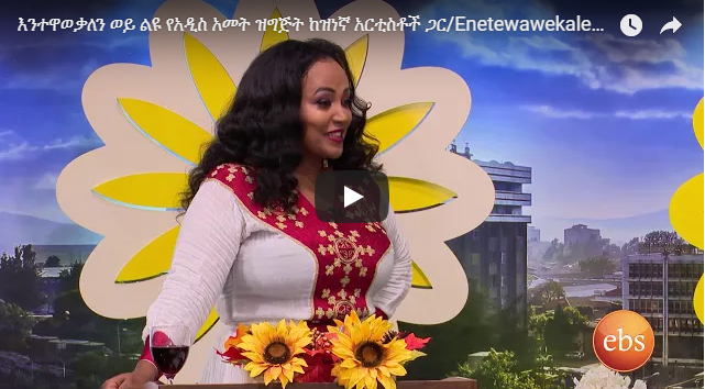 Enetewawekalen Woy Special New Year Program 44,732 views