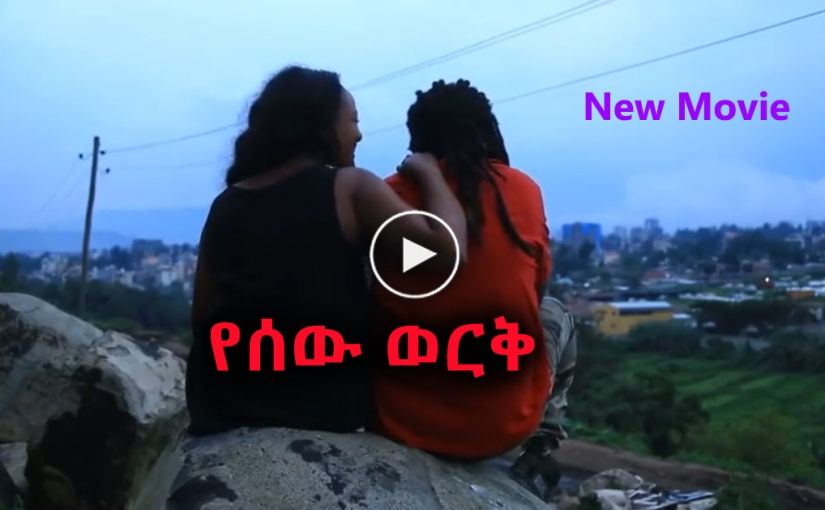 Ethiopian Movie – የሰው ወርቅ Yesew Worek