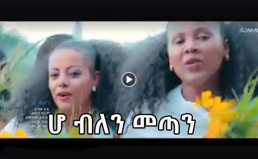 Ethiopian  New year Music2018