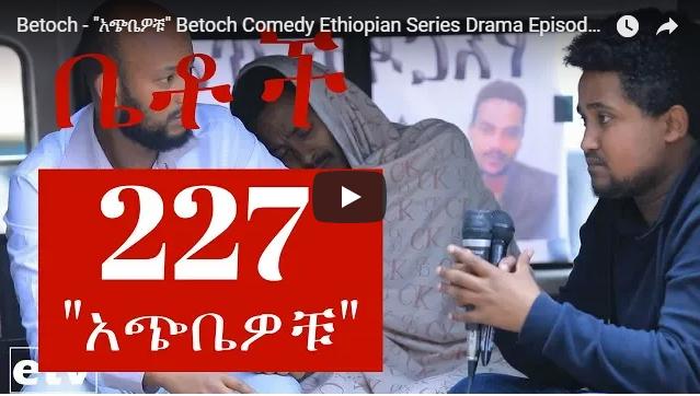 Betoch – Part227