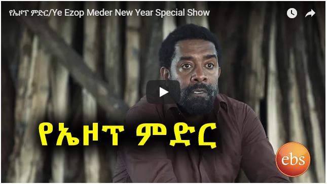 Ye Ezop Meder New Year SpecialShow
