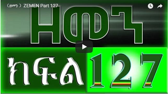 ZEMEN Part 127