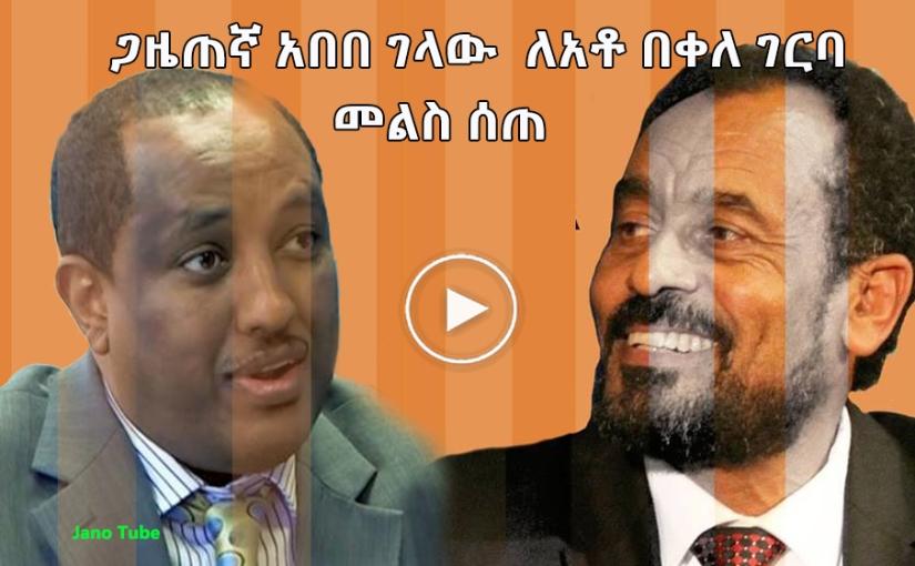 Abebe gelaw ጋዜጠኛ አበበ ገላው  ለአቶ በቀለ ገርባ መልስሰጠ