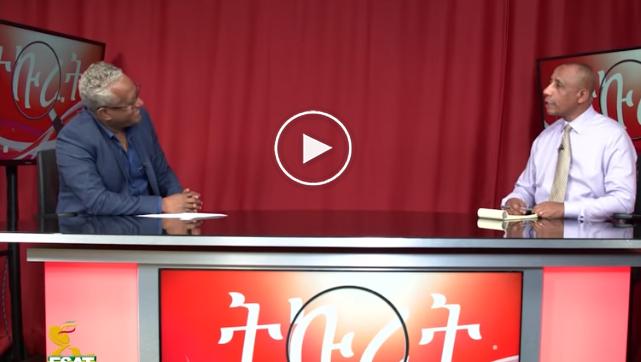 ESAT Interview Sisay withTamagn