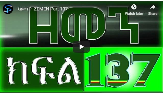 ZEMEN Part 137
