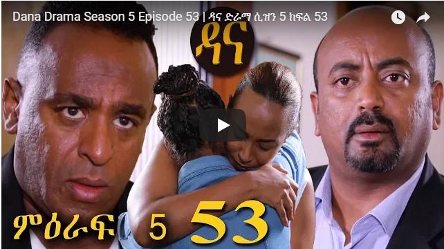 Dana Drama Season 5 Episode53
