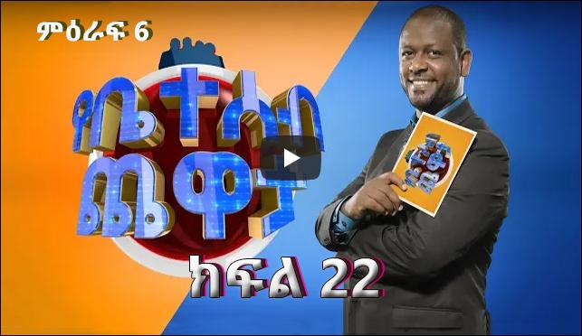 Yebeteseb Chewata Season 6 EP22