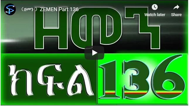 ZEMEN Part 136