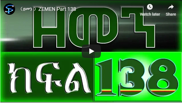 ZEMEN Part 138