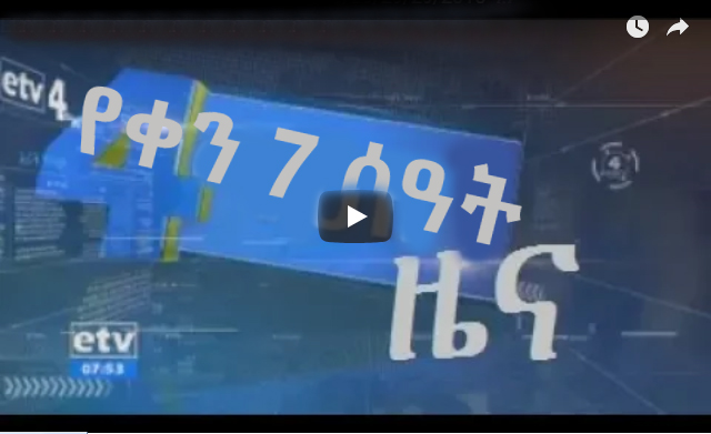 ETV News Nov 17,2018 /የቀን  7 ሰዓት ዜና