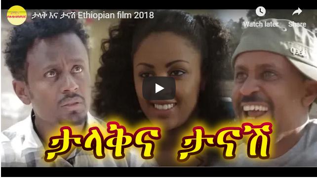 Ethiopian New Movie TalakinaTanash