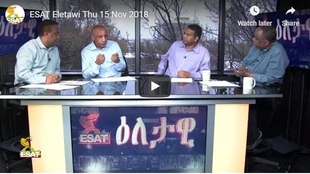 ESAT Eletawi Thu 15 Nov 2018