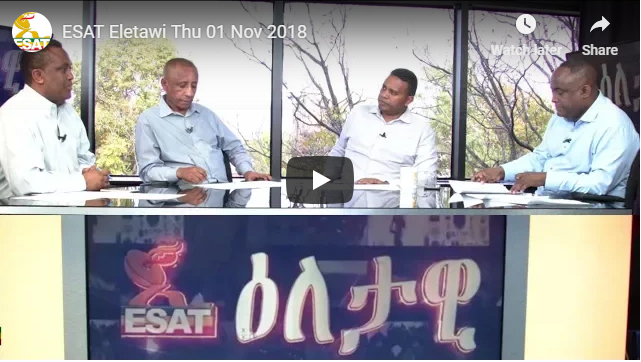 ESAT Eletawi Thu 01 Nov 2018 | Jano Tube