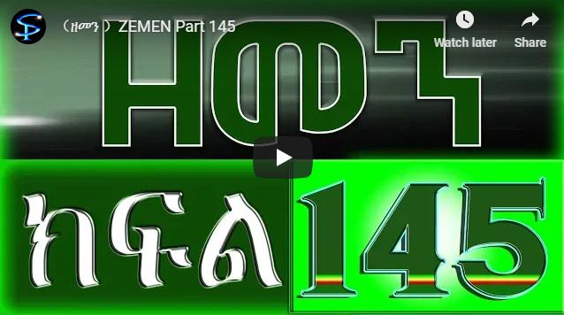 ZEMEN PART 145