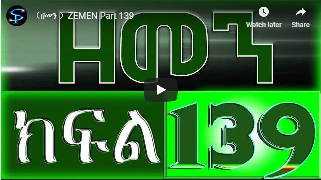 ZEMEN Part 139 (ዘመን)