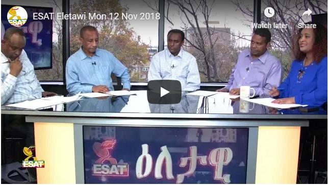 ESAT Eletawi Mon 12 Nov 2018