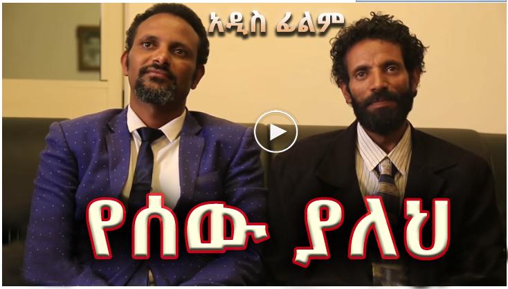 Ethiopian New movie Yesewyaleh
