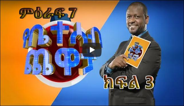 Yebeteseb Chewata Season 7 EP3