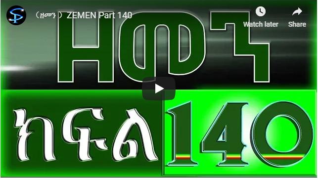 ZEMEN Part 140 (ዘመን)